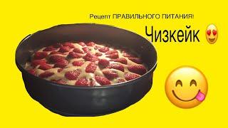 КЛУБНИЧНЫЙ ЧИЗКЕЙК//РЕЦЕПТ ПРАВИЛЬНОГО ПИТАНИЯ // ПП