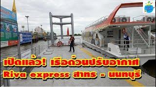 รีวิว..เรือด่วนปรับอากาศรายแรก riva express สาทร - นนทบุรี ให้บริการแล้ว
