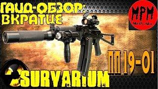 Survarium.  Краткий гайд - обзор ПП 19- 01(, 2016-04-11T15:45:47.000Z)