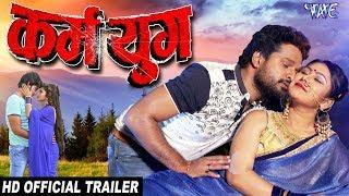 Karm Yug ( Official Trailer) - Ritesh Pandey, Priyanka Pandit, Nisha Dubey - Superhit Movie 2020