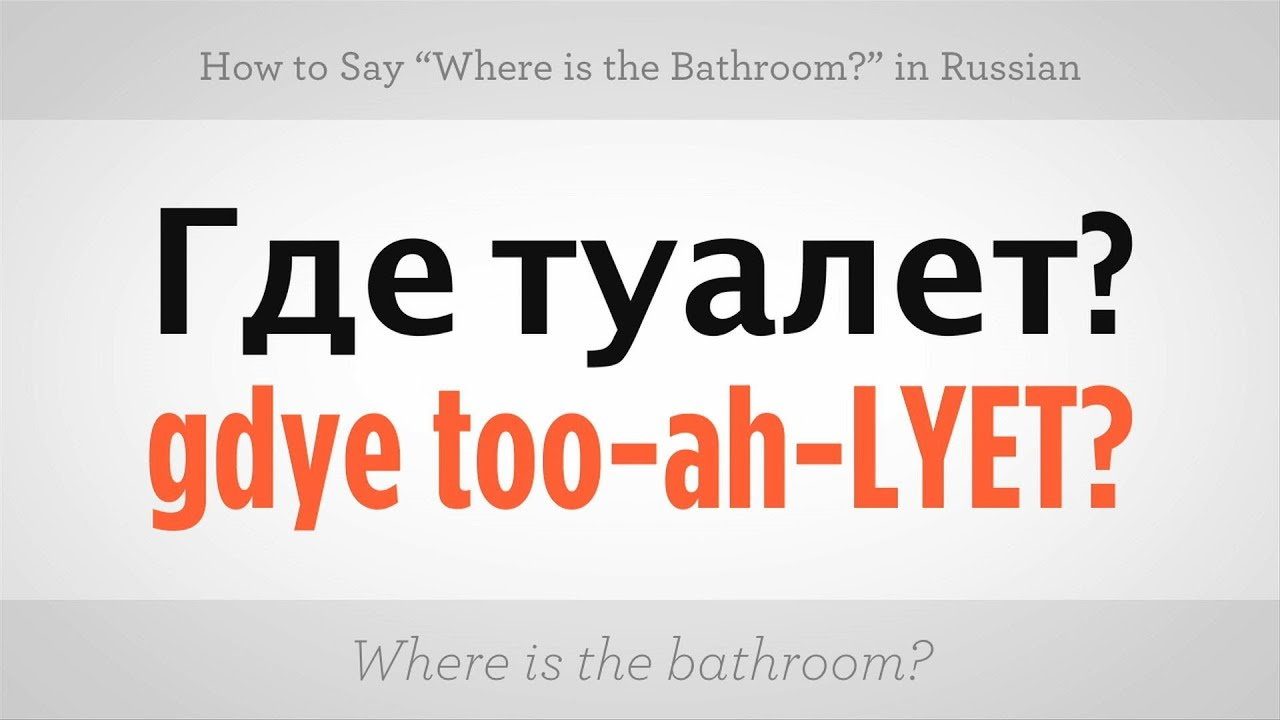 "say ""where is the bathroom"" in russian 