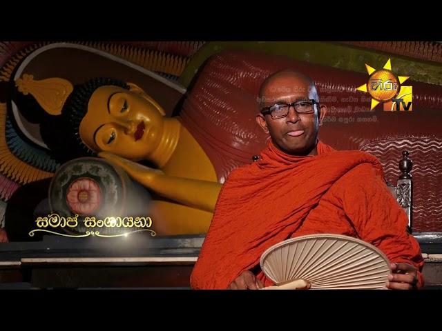 Hiru TV Samaja Sangayana | EP 530 | 2020- 03- 26