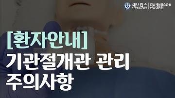 [환자안내] 기관절개관 관리 주의사항 l 신속대응팀