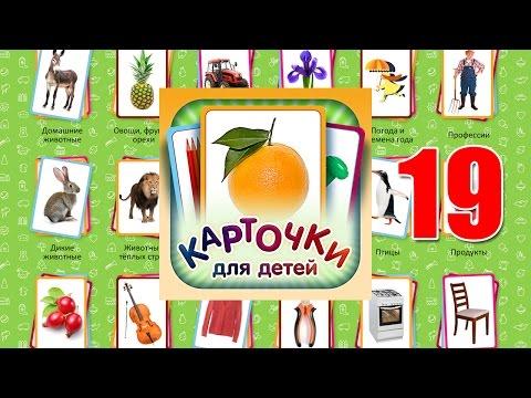 Учебные Карточки (Домана) для детей №19 - Еда и напитки - Популярные видеоролики!