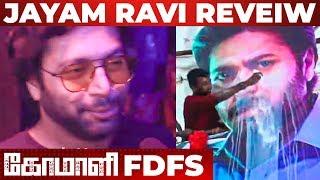 Resposne பயங்கரமா இருக்கு - Jayam Ravi Public Review | Comali FDFS