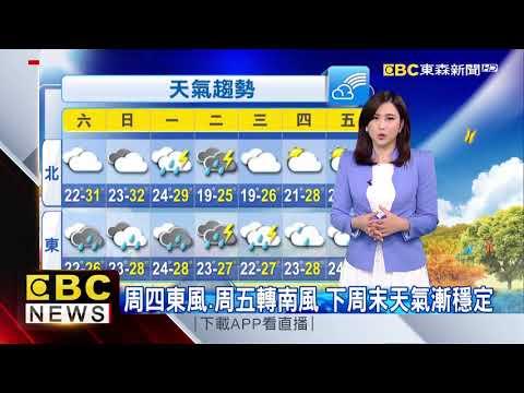 氣象時間 1080525 早安氣象 東森新聞