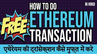 How to do Free Ethereum Transaction? Pay $0 Gas fees on ETH, ERC-20 token swaps and DeFi