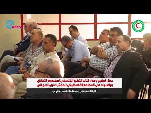 محاضرة أ.غازي الصوراني في الذكرى 12 لرحيل القائد الوطني د. حيدر عبد الشافي - نشر قبل 15 ساعة
