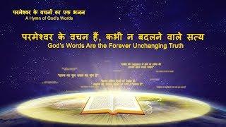 Hindi Christian Song | परमेश्वर के वचन हैं, कभी न बदलने वाले सत्य