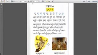Learn Khmer: Lesson 66 [Consonant Clusters ល&ហ (ព្យញ្ជនះផ្សំ) - Page 70]