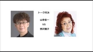 ラジオ 山寺宏一VS野沢雅子2016.