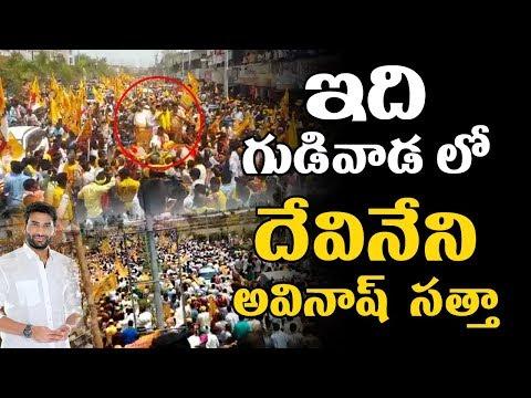 ఇది గుడివాడ లో దేవినేని అవినాష్ సత్తా..@Devineni Avinash Nomination Rally In Gudivada । Telugu Today