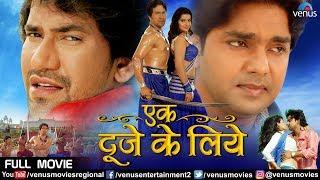 Ek Duuje Ke Liye   Bhojpuri Action Movie   Dinesh Lal Nirahua, Pawan Singh   Superhit Bhojpuri Movie