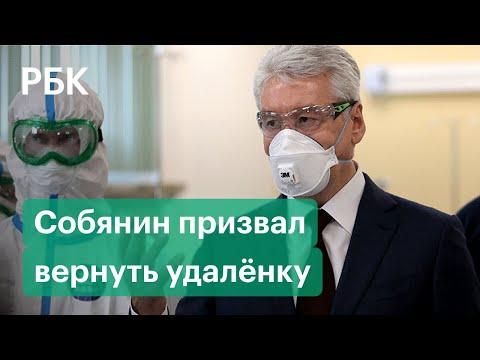 Коронавирус в России: возвращение удаленки в Москве, рекорд по суточному приросту. Коронавирус 25.09