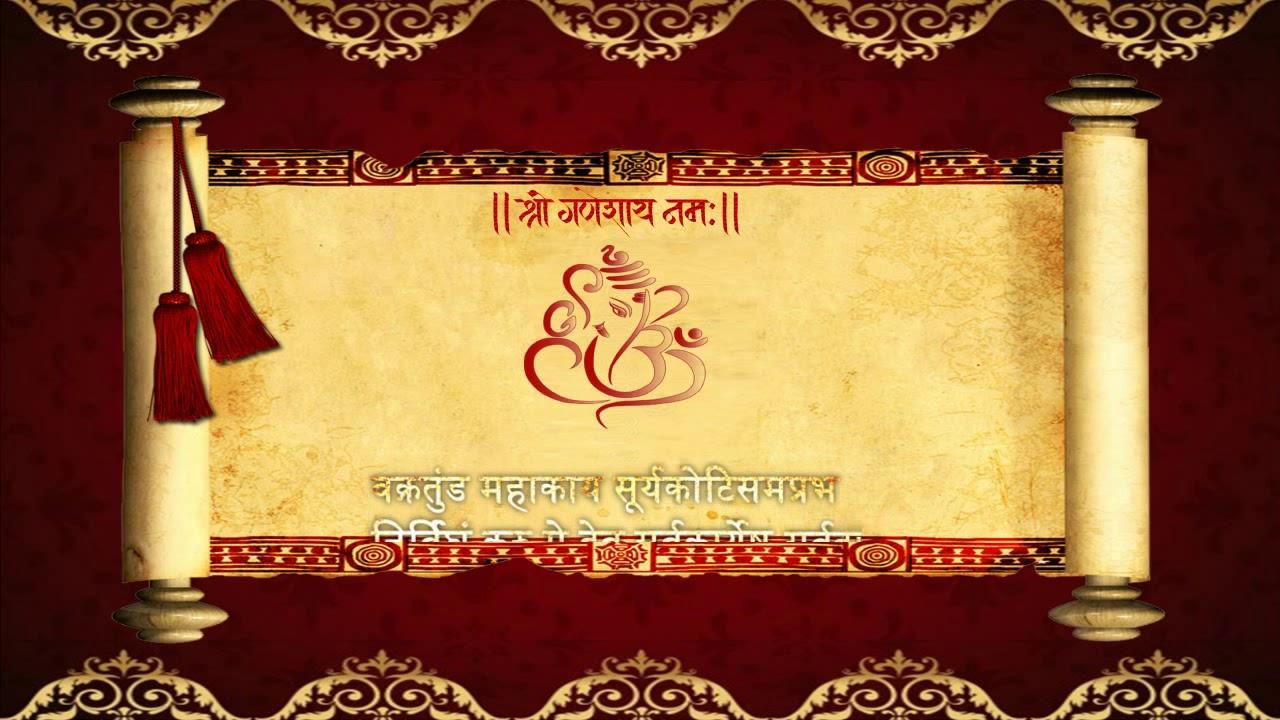 Best Marathi Engagement Invitation Youtube
