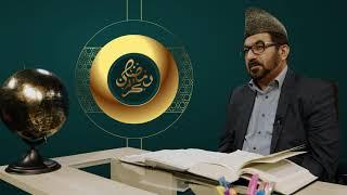 Dars du Ramadan n°14 la vérité et le mensonge