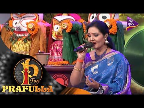 P for Prafulla | Jai Jai Ram | Odia Bhajan Song by Sailabhama | Tarang Music