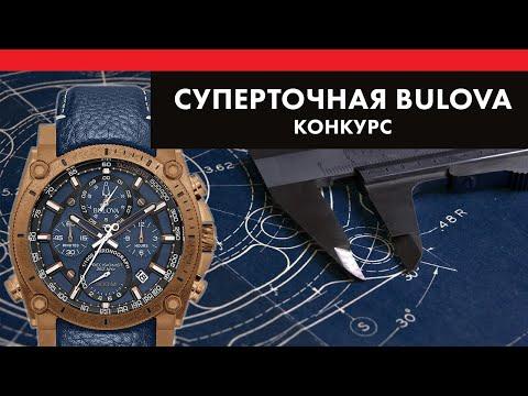 Медные Bulova Precisionist обзор часов и розыгрыш