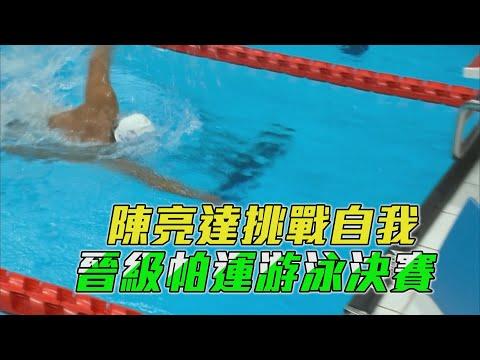 陳亮達挑戰自我 晉級帕運游泳決賽/愛爾達電視20210829