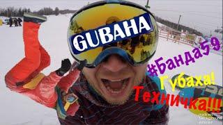 #Банда59 Мега-позитивное видео. Губаха горнолыжная база техническое открытие. Сноуборд. GoPro
