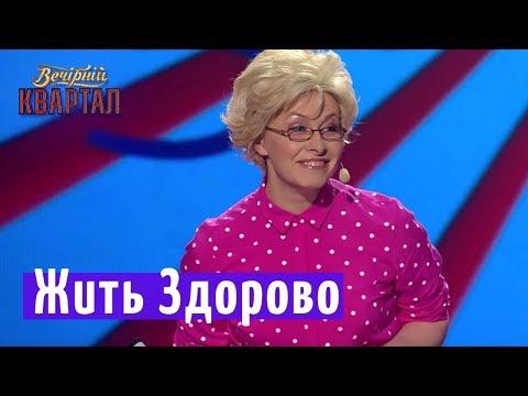 Непроизвольное мочевыделение - Жить Здорово с Кличко и Парубий | Новый Вечерний Квартал 2018