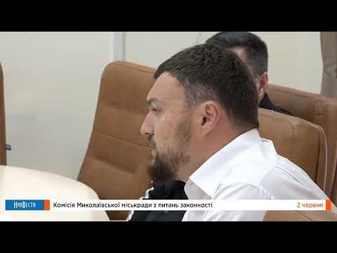 НикВести: Трансляция // Комиссия Николаевского горсовета по законности и гласности