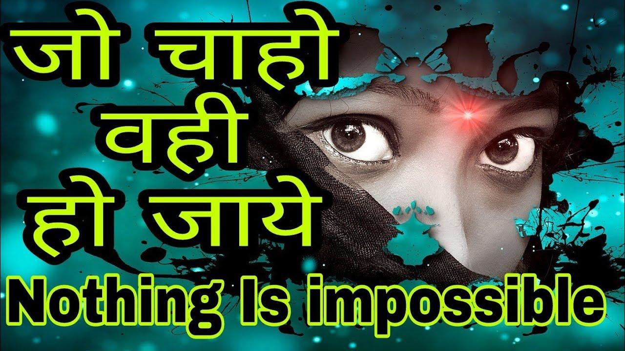 बिजली जैसी रफ्तार से किसी को भी करें वश में-Learn Mesmerism-आँखो में मक़नातीसी चमक व ताक़त #1
