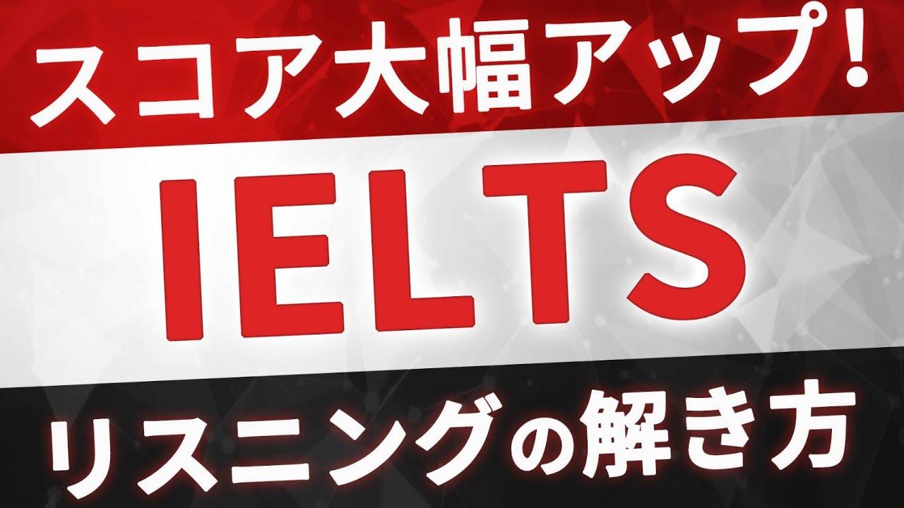 【IELTS完全版】これでスコア大幅アップ!リスニング パートごとの解き方