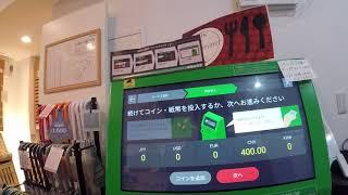 日本国内でWechatpay(微信)を中国元でチャージする