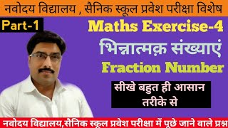 Navodaya vidyalaya entrance classes || class 6 || Ex-4 pa-1 भिन्नात्मक संख्याएं || Fraction Numbers