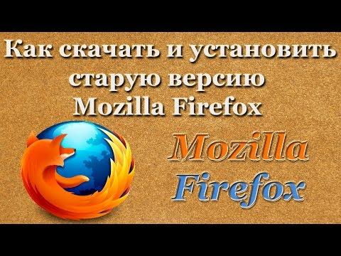 Как скачать и установить старую версию Mozilla Firefox