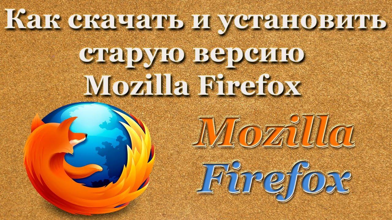Где скачать firefox 56 версии с работающими дополнениями? Как.