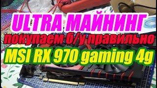 отличная видеокарта для майнинга и игр, покупаем б/у карты правильно на примере MSI GTX970 gaming 4g