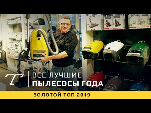 ТОП-7 пылесосов в России 2019-2020