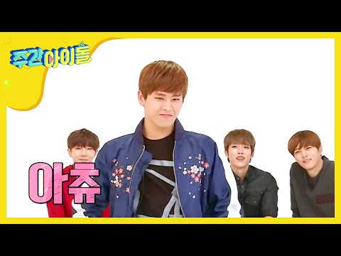 Weekly Idol EP 269) INFINITE 'Ho-Ya', LOVELYZ A-CHOO cover