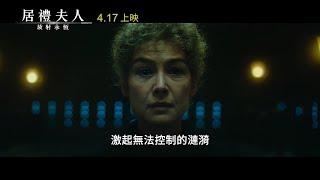 【居禮夫人:放射永恆】Radioactive 精采預告 ~ 4/17 閃耀光芒