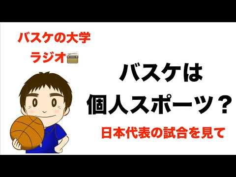 バスケ日本代表vsベルギーから学ぶ、個人技能の大切さ