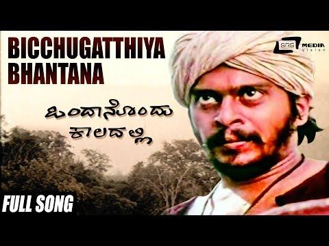 Bicchugatthiya Bhantana | Kannada Movie Ondanondu Kaladalli | Shankarnag  | Kannada Song