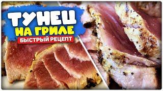 Большой рыбный стейк из тунца. Быстрый рецепт.