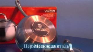 Молочник с крышкой Vinzer 69079