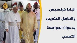 ملك المغرب: ما يجمع الإرهابيين هو الجهل بالدين