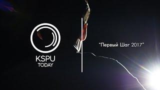 """""""Музыка любви"""" - трейлер к конкурсу """"Первый шаг 2017"""""""