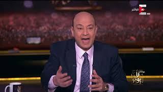 """كل يوم - تعليق ناري من عمرو أديب على دعوة وقف شركات """" أوبر و كريم """" .. ليه الذل ؟"""