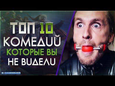 """ТОП 10 """"ШИКАРНЫХ КОМЕДИЙ"""" КОТОРЫЕ ВЫ НЕ ВИДЕЛИ"""