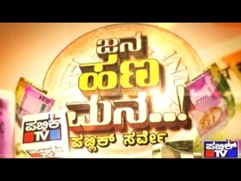 Public TV Special Survey : ಜನ ಹಣ ಮನ... | 28 November 2016 |Demonetisation Survey