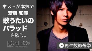 カラオケの斉藤和義/歌うたいのバラッドをホストが本気で歌ってみた-広夢-