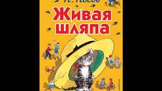 аудиорассказ живая шляпа Николай Носов