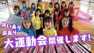 Baixar 【大運動会#1】新春特番!?Popteen大運動会はじめます♡【Popteen】