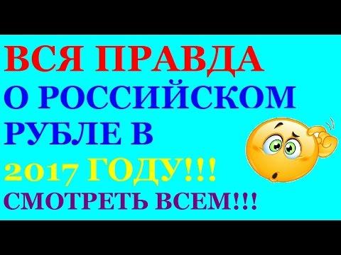 Валентин Катасонов   Прогноз на 2017   2019 год, заморозка бюджета, обвал рубля, уничтожение России!