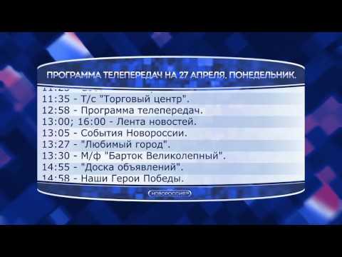 Программа телепередач на 27 апреля 2015 года ОПУБЛИКОВАТЬ 26.04